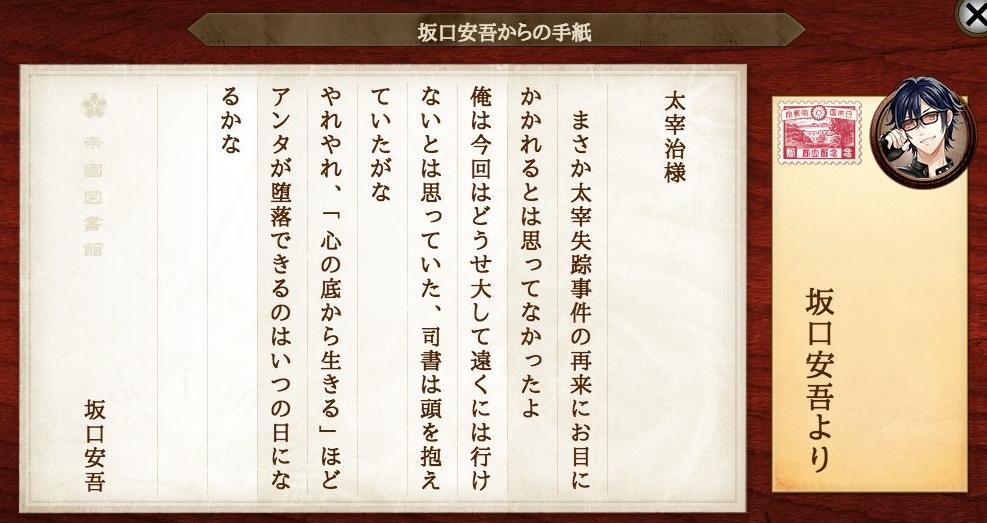 坂口安吾からの手紙(太宰治宛)
