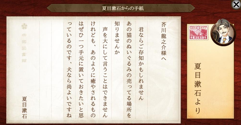 夏目漱石からの手紙