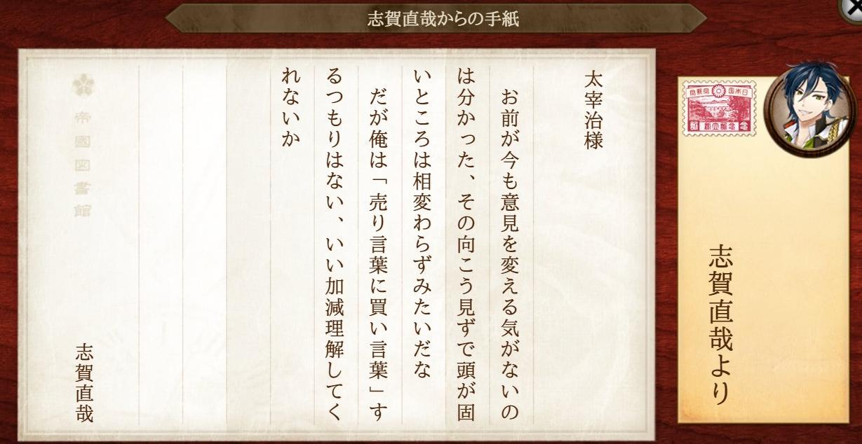 志賀直哉からの手紙(太宰治)