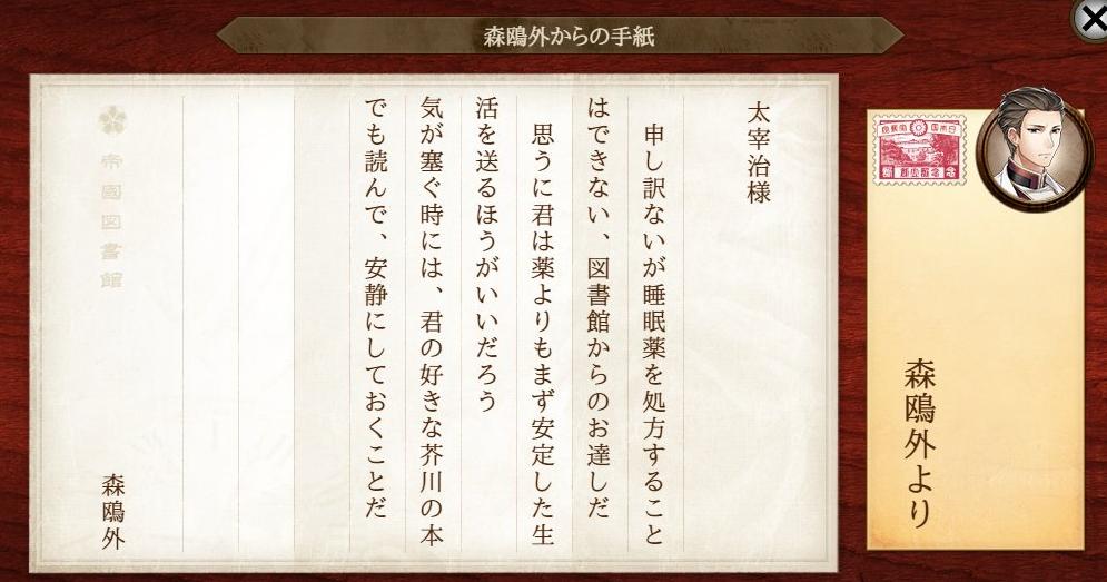 森鴎外からの手紙(太宰治宛)