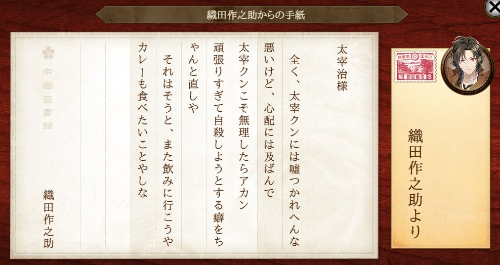 織田作之助からの手紙(太宰治宛)