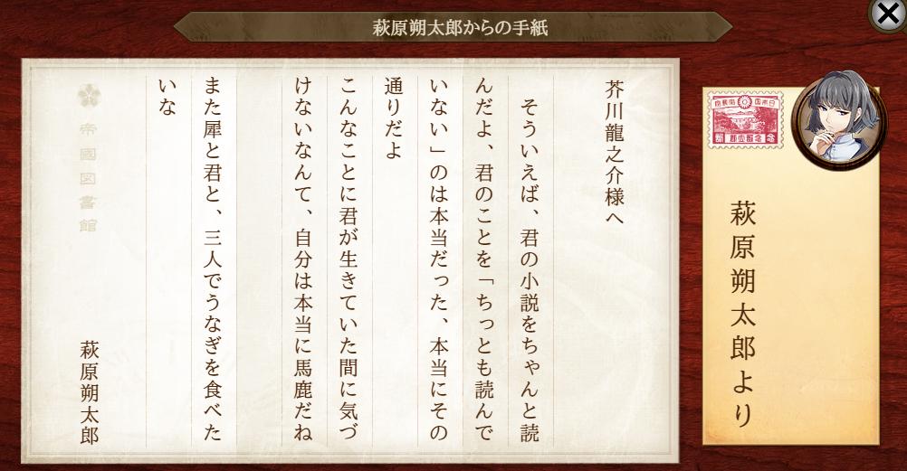 萩原朔太郎の手紙