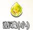 語魂(小)