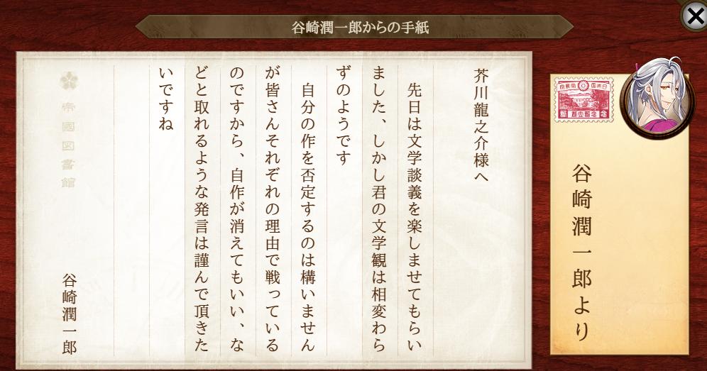 谷崎潤一郎からの手紙