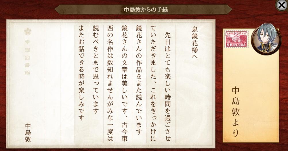 中島敦から泉鏡花へ手紙