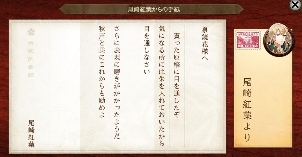 尾崎紅葉から泉鏡花へ手紙