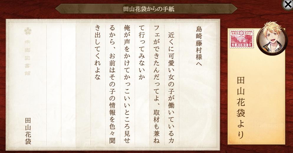 島崎藤村へ田山花袋からの手紙