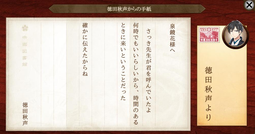 徳田秋声から泉鏡花への手紙
