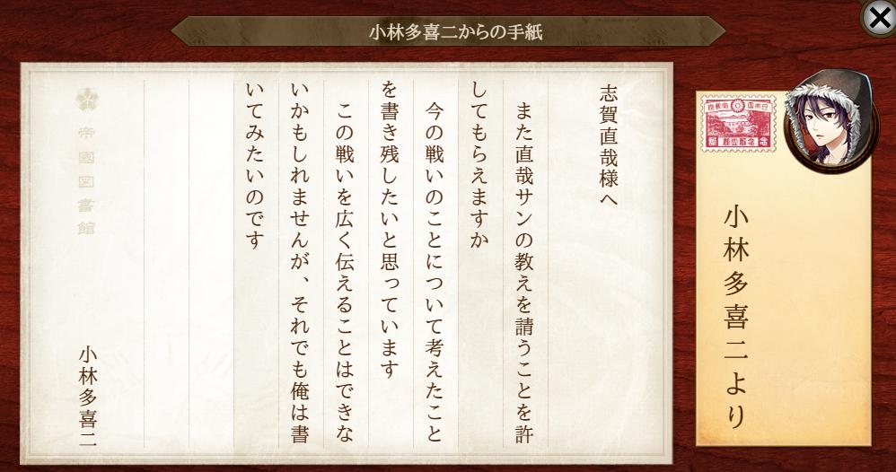 志賀直哉へ小林多喜二からの手紙