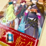 文豪とアルケミストオフィシャルキャラクターブック1
