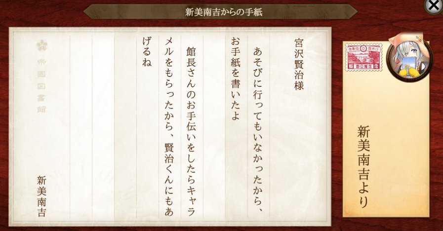 新美南吉からの手紙(宮沢賢治宛)