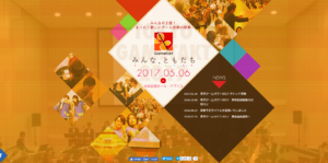 東京ゲームタクト2017
