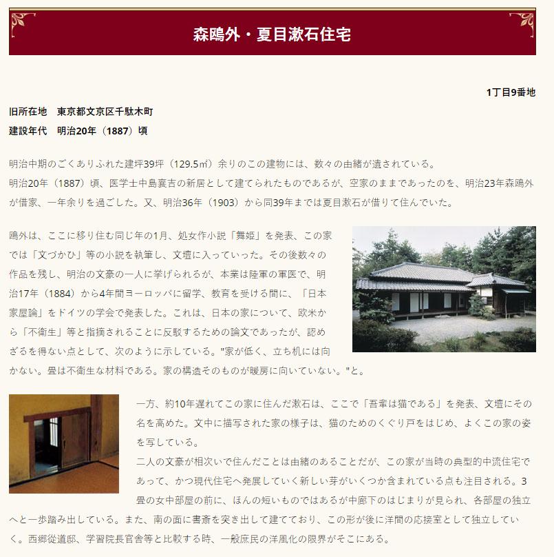森鴎外・夏目漱石住宅