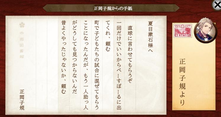 正岡子規からの手紙(夏目漱石宛)