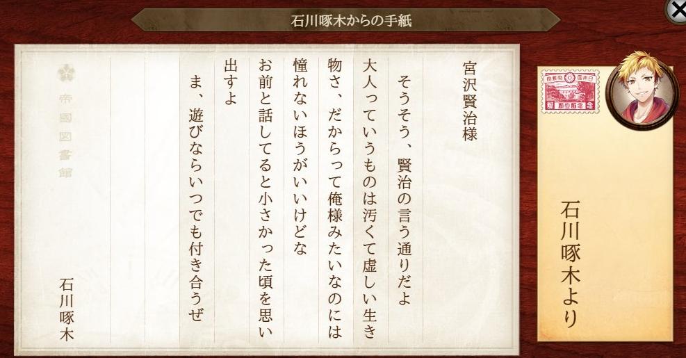 石川啄木からの手紙(宮沢賢治宛)