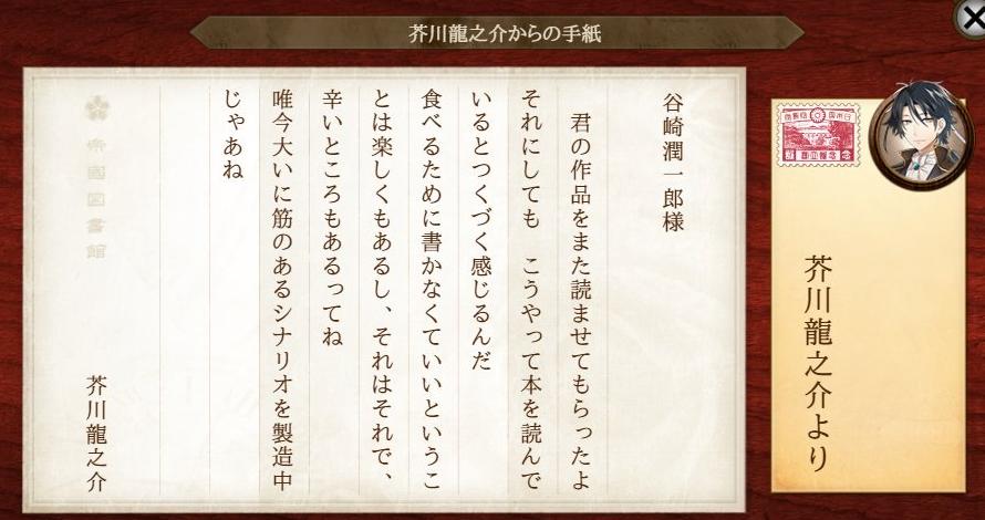 芥川龍之介からの手紙(谷崎潤一郎宛)