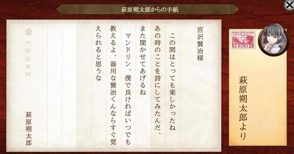 萩原朔太郎からの手紙(宮沢賢治宛)