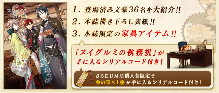 オフィシャルキャラクターブック詳細