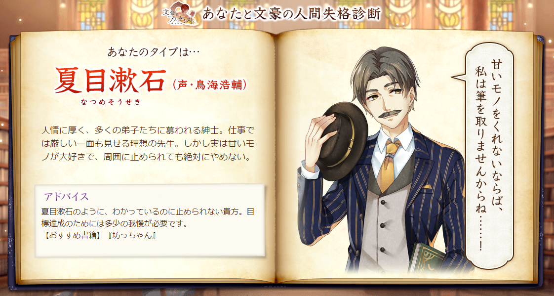 あなたと文豪の人間失格診夏目漱石