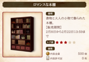 ロマンスな本棚