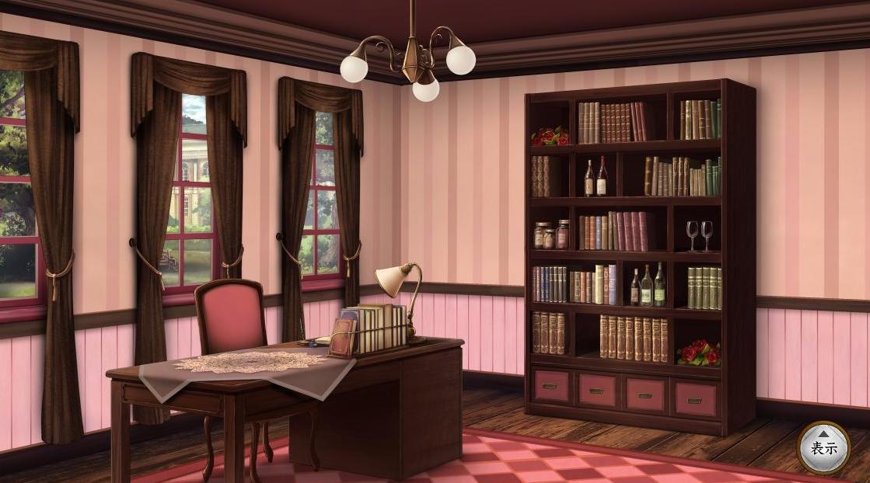 ロマンスな部屋