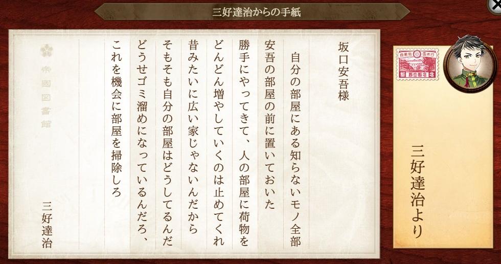 三好達治から坂口安吾への手紙