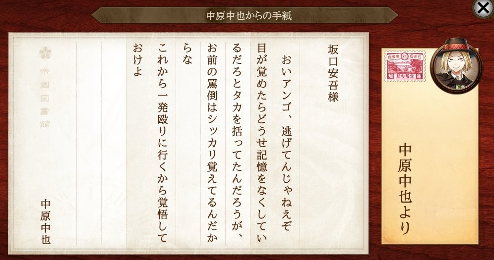 中原中也から坂口安吾への手紙