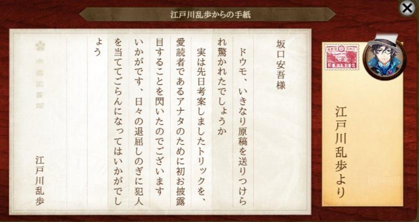 江戸川乱歩から坂口安吾手紙