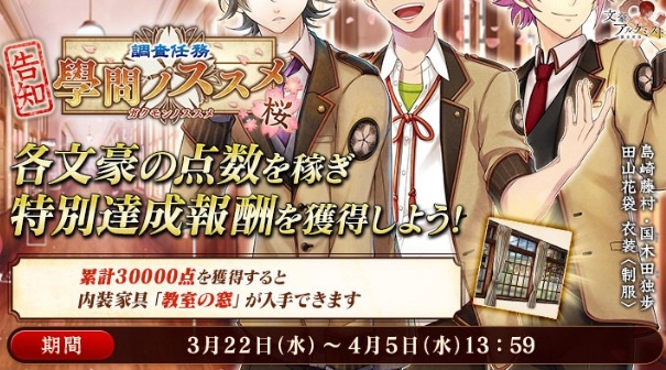 イベント予告「調査任務-學問ノススメ 桜-」
