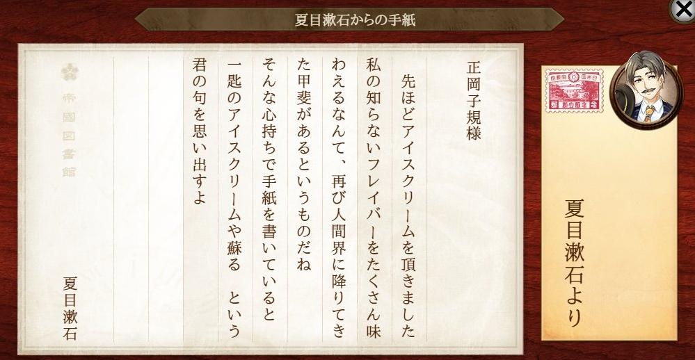 夏目漱石から正岡子規へ