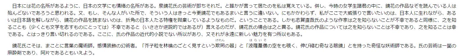 鏡花氏の文章