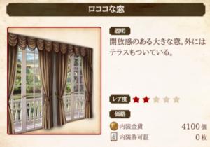ロココな窓