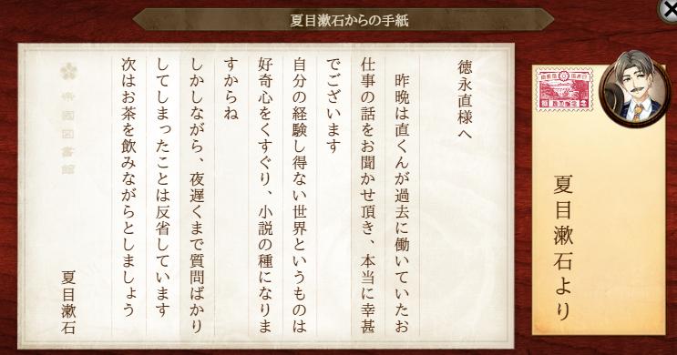 夏目漱石から徳永直へ