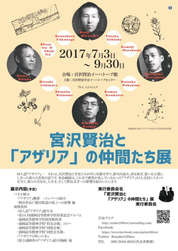 宮沢賢治と『アザリア』の仲間たち展