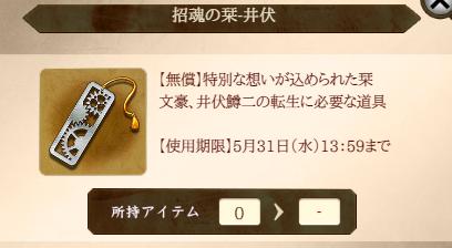 招魂の栞井伏