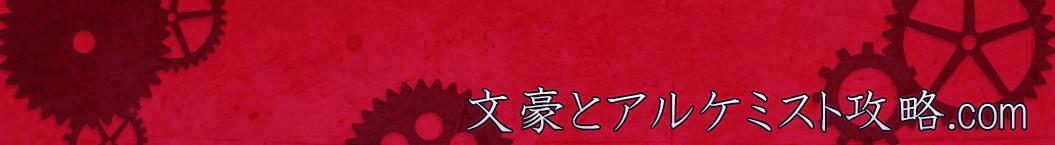 文豪とアルケミスト攻略.com