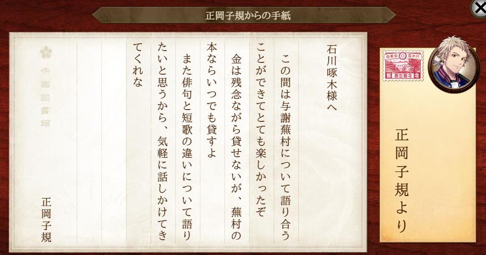 正岡子規からの手紙