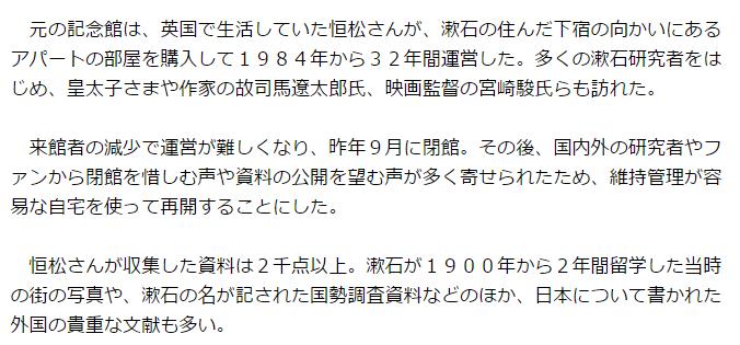漱石の資料について