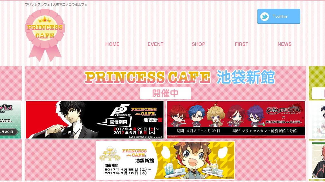 pripricafe(プリンセスカフェ)