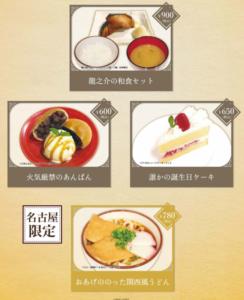 プリンセスカフェ名古屋栄館フードメニュー