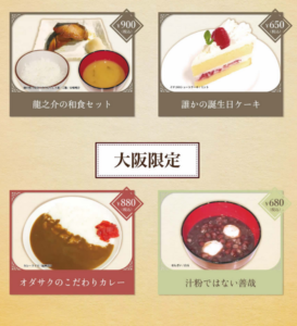 プリンセスカフェ大阪館フードメニュー