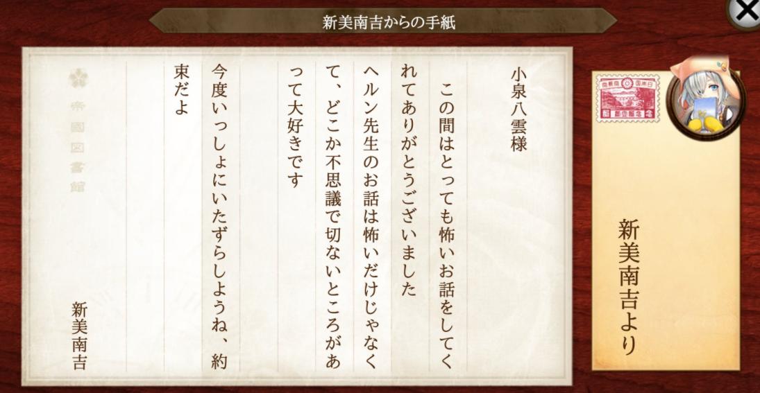 小泉八雲へ新美南吉からの手紙
