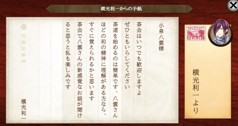 小泉八雲へ横光利一からの手紙