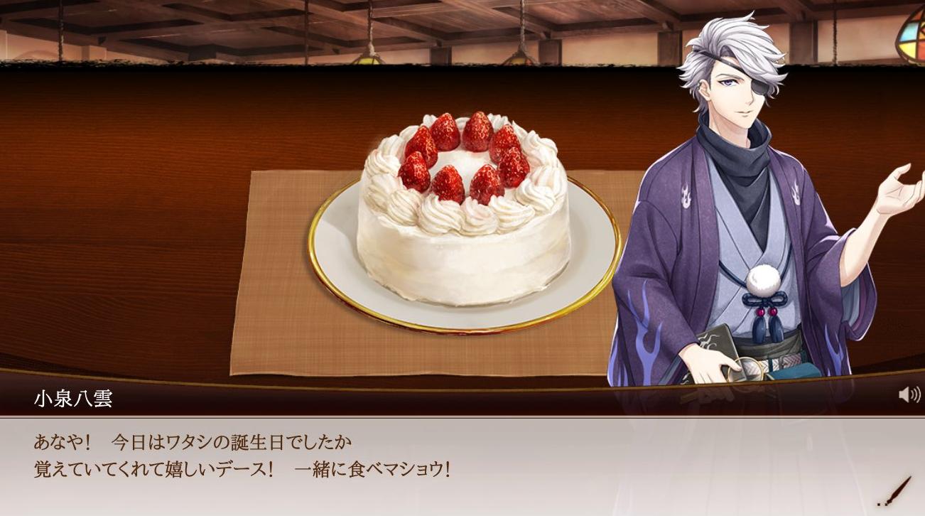 小泉八雲誕生日