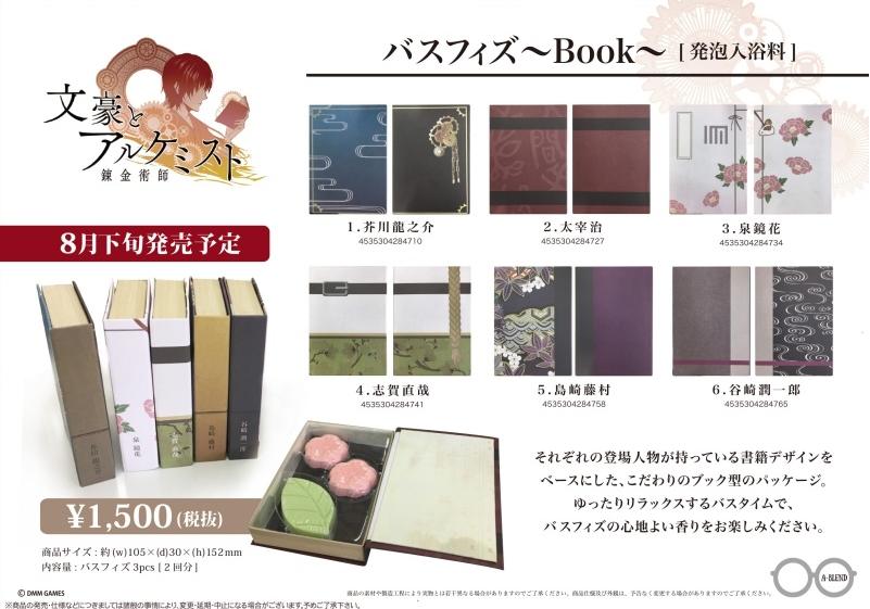 文豪とアルケミスト(文アル)バスフィズ~Book~