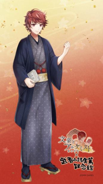 武者小路実篤記念館とのコラボ用描き下ろしイラスト
