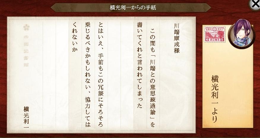 横山利一手紙(川端康成宛)