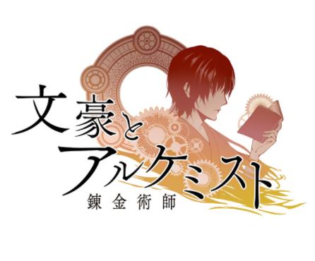「文豪とアルケミスト」朗読CD 第1弾「中原中也」