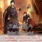 『文豪とアルケミスト』 × Hybrid Mind Market(HMM)コラボショップがオープン!!