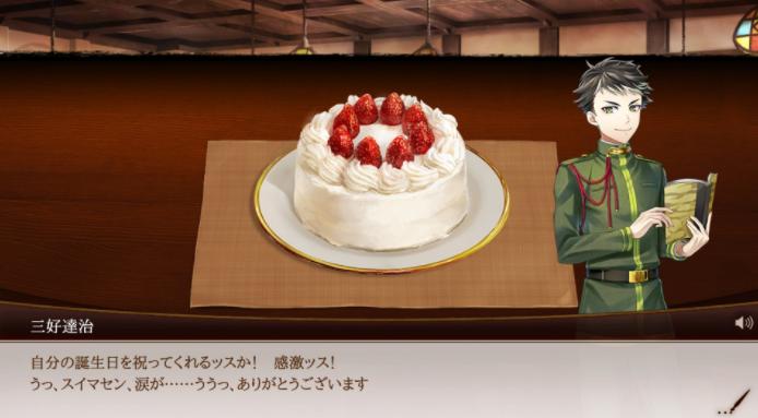 三好達治誕生日
